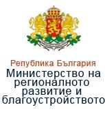 Министерство на регионалното развитие и благоустройство