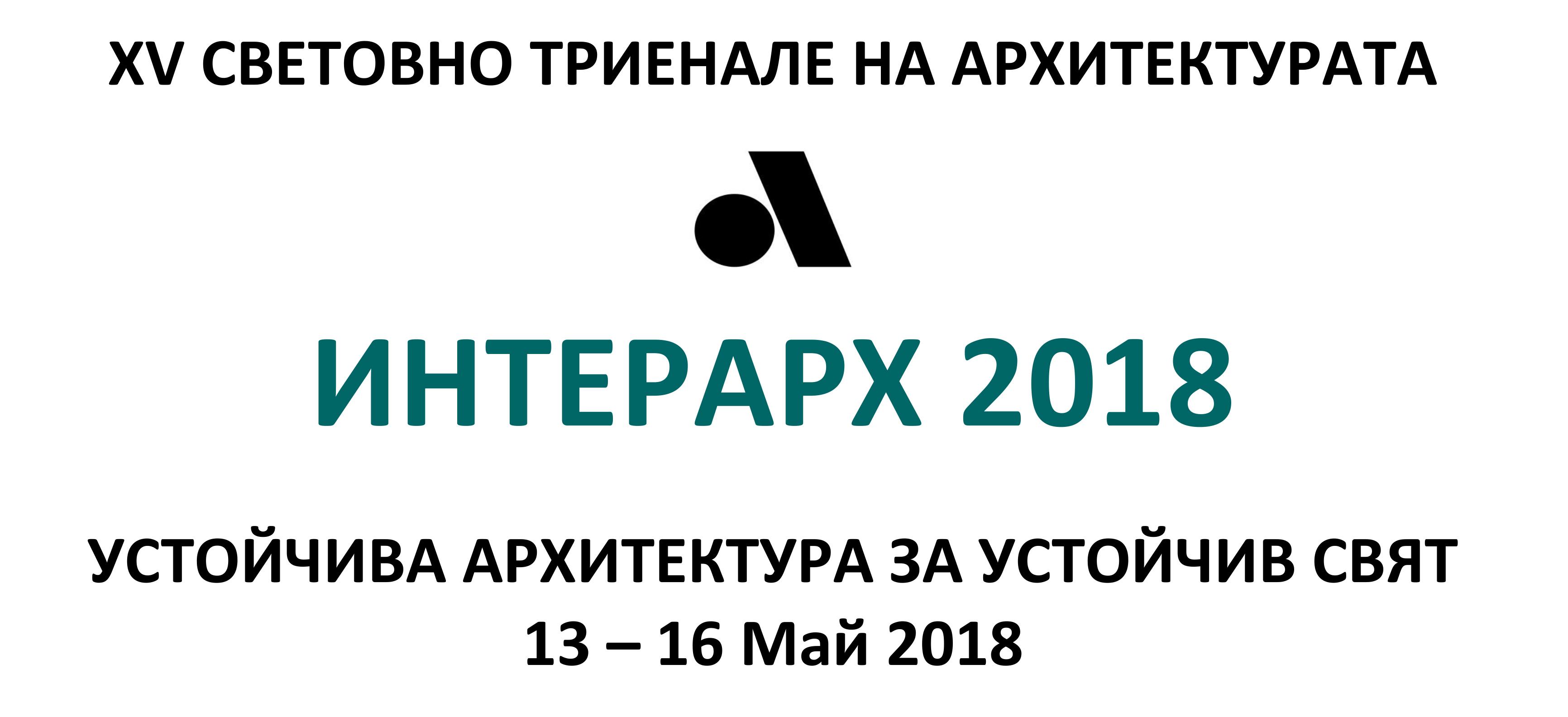 Poster_Interarch 2018