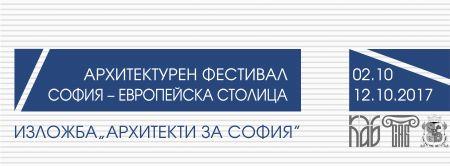 images-stories-statii--2017-09-AF_logo_EXIBITION_2017-01-450x166
