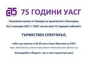 75 ГОДИНИ УАСГ-КАБ