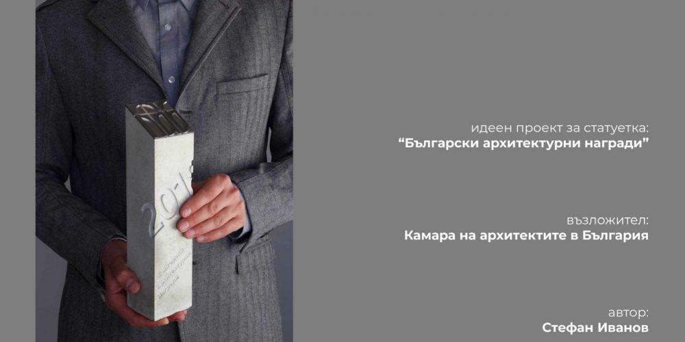 NEW-Trophy-Design-from-Stefan-Ivanov-1