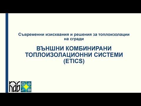 Външни комбинирани топлоизолационни системи (ETICS)