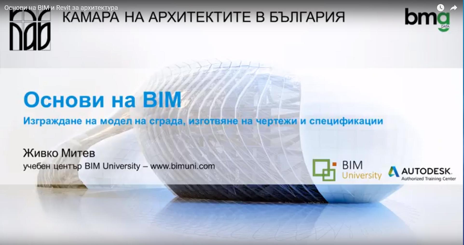 Основи на BIM и Revit за архитектура