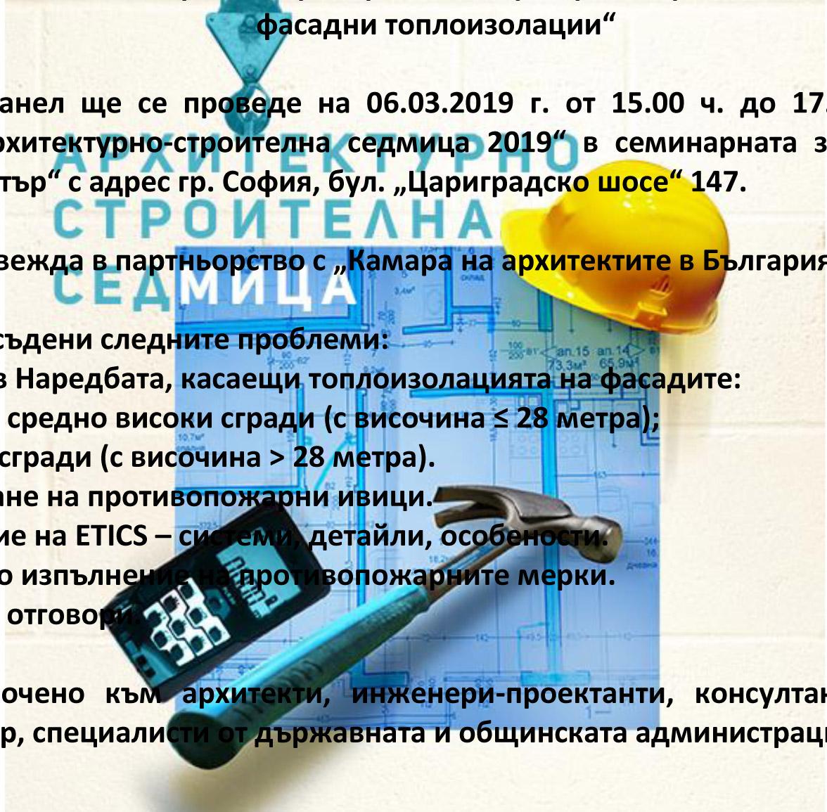ДИСКУСИОНЕН ПАНЕЛ Изменения в Наредба № Iз-1971 от 29.10.2009 г. с БАИС